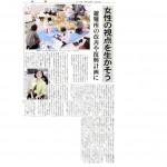 FukushiShinbun20110613ArticleL