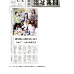 FukushiShinbun20110613ArticleS